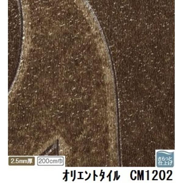 【送料無料】サンゲツ 店舗用クッションフロア オリエントタイル 品番CM-1202 サイズ 200cm巾×9m