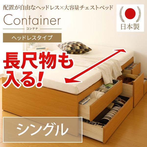 【送料無料】大容量 引き出し 収納ベッド シングル ヘッドレス (ポケットコイルマットレス付き) ナチュラル 『Container』 コンテナ 日本製ベッドフレーム【代引不可】
