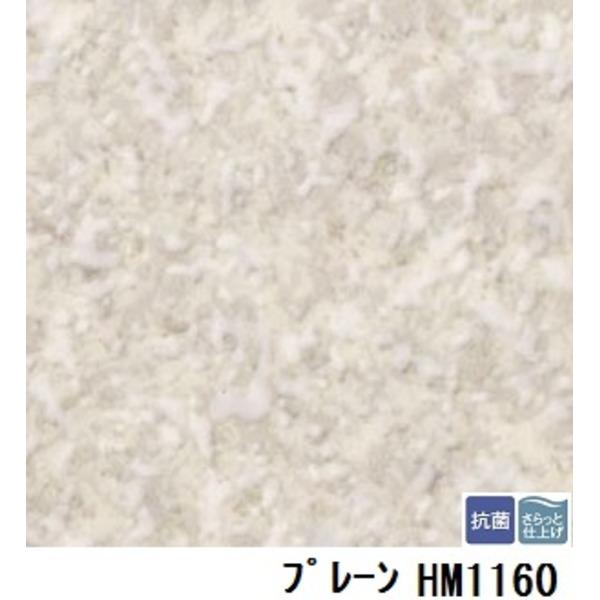【送料無料】サンゲツ 住宅用クッションフロア プレーン 品番HM-1160 サイズ 182cm巾×10m
