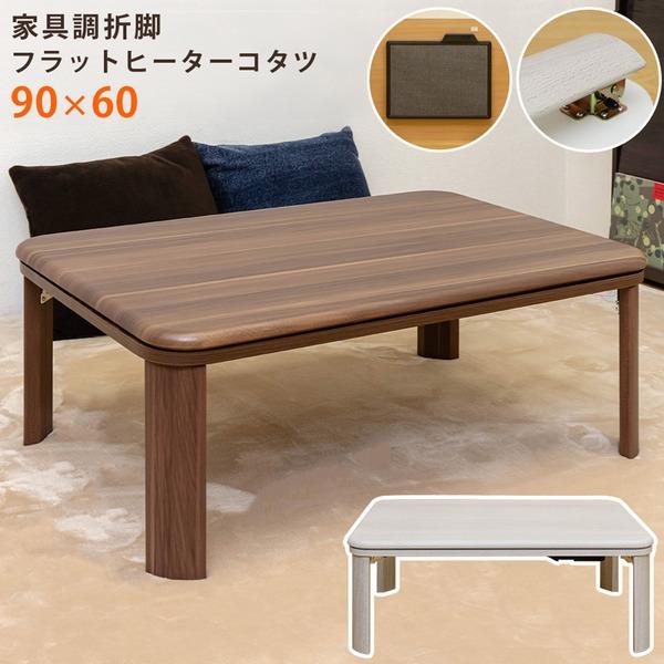 【送料無料】フラットヒーターこたつテーブル/折りたたみこたつ 本体 【長方形 90cm×60cm】 ホワイト(白) 折れ脚 ヒーター着脱可【代引不可】