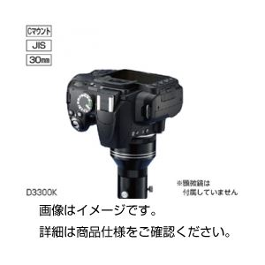 【送料無料】顕微鏡用一眼レフD画像システムD3300KFS2