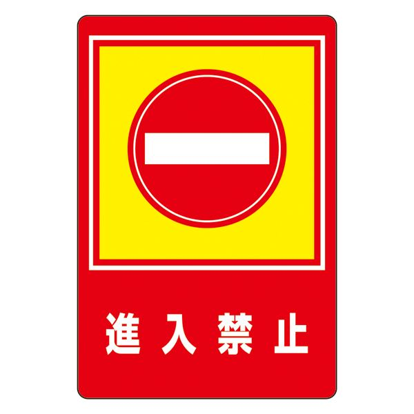 【送料無料】路面標識 進入禁止 路面-29【代引不可】