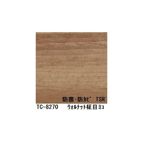 抗菌・防カビ仕様の粘着付き化粧シート ウォルナット柾目(木目調)ヨコ サンゲツ リアテック TC-8270 122cm巾×10m巻【日本製】