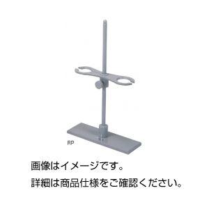 (まとめ)ロート台 RP 塩ビ製【×5セット】