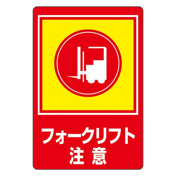 【送料無料】路面標識 フォークリフト注意 路面-31【代引不可】
