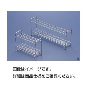 【送料無料】(まとめ)ステンレス製試験管立てS13-50【×3セット】