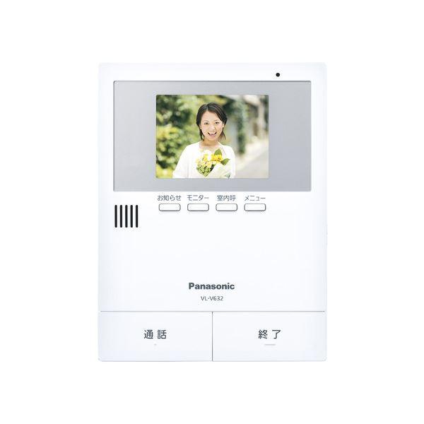 【送料無料】パナソニック(家電) テレビドアホン用増設モニター(電源コード式、直結式兼用) VL-V632K