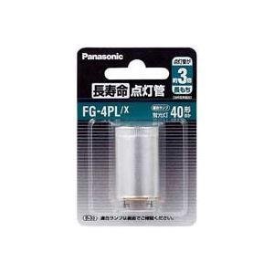 【送料無料】(業務用200セット) Panasonic パナソニック 長寿命点灯管FG4PLX