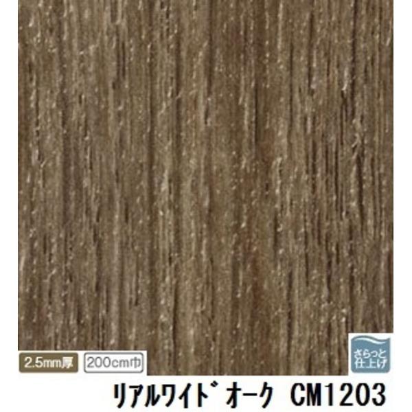サンゲツ 店舗用クッションフロア リアルワイドオーク 品番CM-1203 サイズ 200cm巾×4m