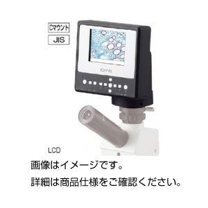 【送料無料】液晶付デジタルカメラLCD(顕微鏡アダプタ付)