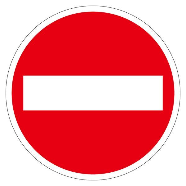 【送料無料】路面道路標識 路面-303 【単品】【代引不可】