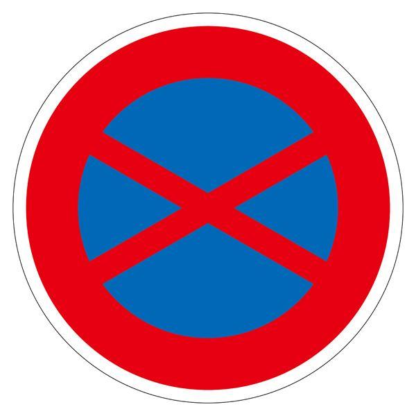 【送料無料】路面道路標識 路面-315 【単品】【代引不可】