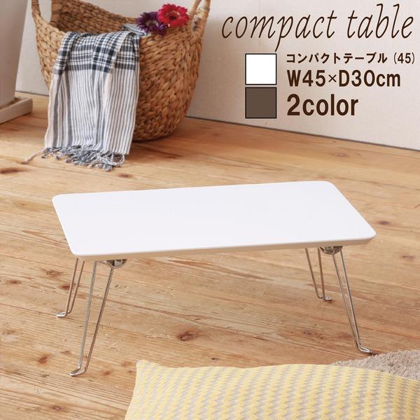 【送料無料】【6個セット】 コンパクトテーブル(折りたたみテーブル/ローテーブル) 幅45cm 【ホワイト】 軽量 鏡面天板 【完成品】