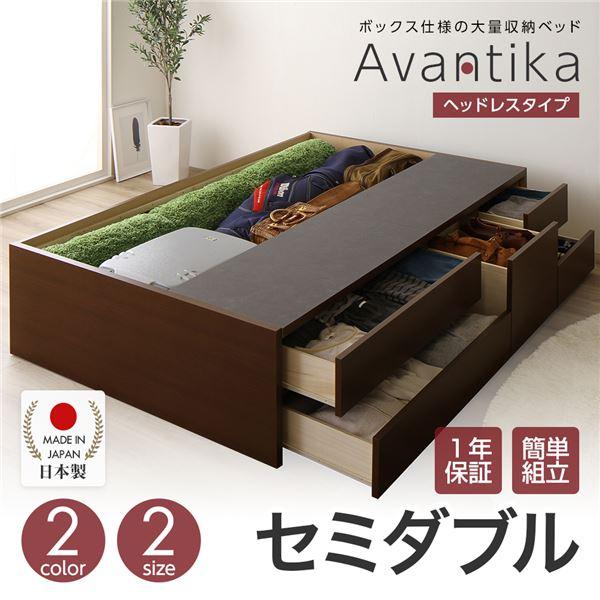 【送料無料】日本製 ヘッドレス 【ボックス構造】収納チェストベッド セミダブル (ベッドフレームのみ)『Avantika』 アバンティカ 引き出し付き ダークブラウン 【代引不可】