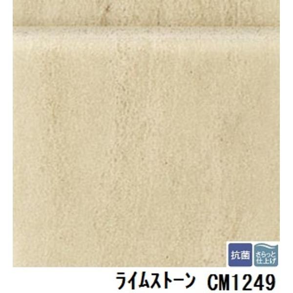 【送料無料】サンゲツ 店舗用クッションフロア ライムストーン 品番CM-1249 サイズ 182cm巾×8m
