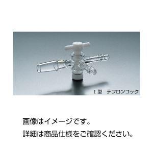 【送料無料】共通摺合付三方コック I型 03-10