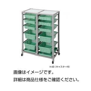 【送料無料】バスケットラック H-4B(キャスター付)