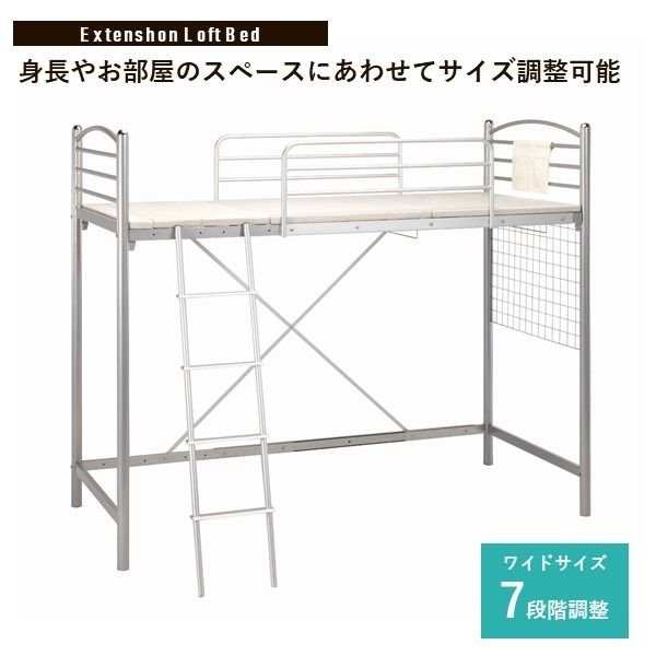【送料無料】のびのびロフトベッド/システムベッド 【シングルサイズ】 長さ7段階調節可【代引不可】