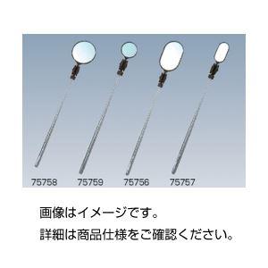 【送料無料】(まとめ)点検鏡 75758【×5セット】