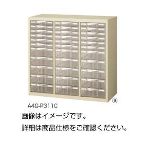 【送料無料】整理ケース A4G-P311C