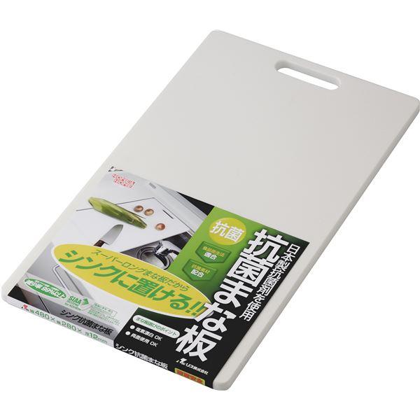 【送料無料】【50セット】 抗菌まな板/キッチン用品 【シンクに置ける ロングタイプ】 ホワイト 塩素漂白可 『HOME&HOME』【代引不可】