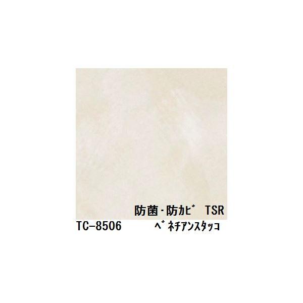【送料無料】抗菌・防カビ仕様の粘着付き化粧シート ベネチアンスタッコ サンゲツ リアテック TC-8506 122cm巾×4m巻【日本製】