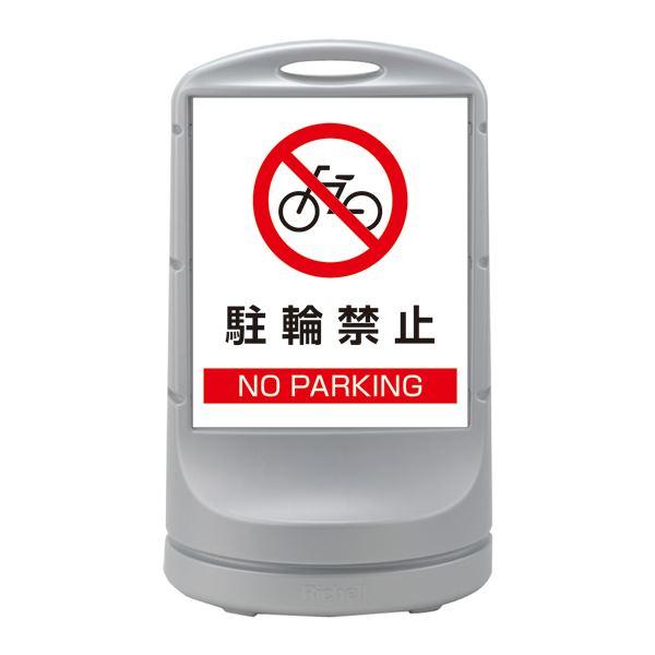 スタンドサイン 駐輪禁止 NO PARKING RSS80-53 ■カラー:シルバー 【単品】【代引不可】