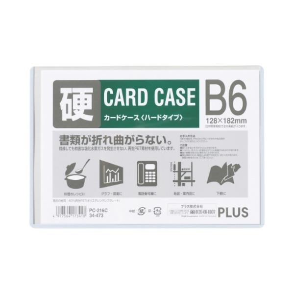 【送料無料】(業務用300セット) プラス カードケース ハード PC-216C B6