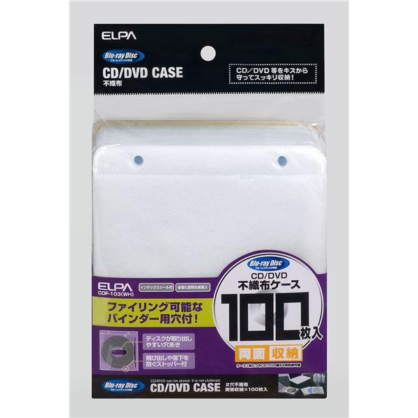 【送料無料】(業務用セット) ELPA 2穴両面収納不織布 ホワイト CDF-103(WH) 【×10セット】