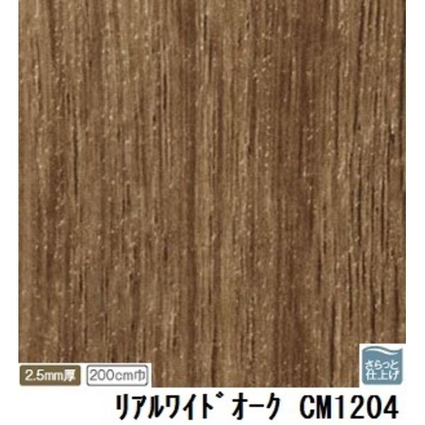 【送料無料】サンゲツ 店舗用クッションフロア リアルワイドオーク 品番CM-1204 サイズ 200cm巾×5m