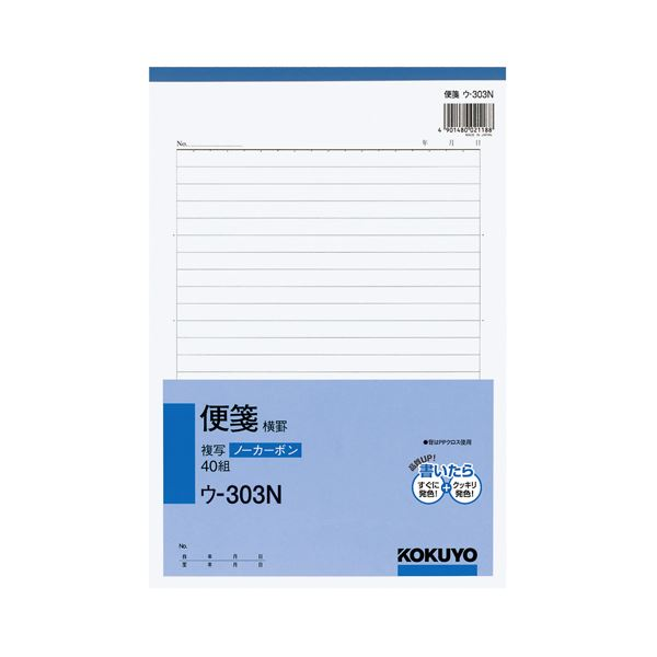 【送料無料】(まとめ) コクヨ NC複写簿(ノーカーボン)便箋(横罫) B5タテ型 25行 40組 ウ-303N 1セット(10冊) 【×5セット】