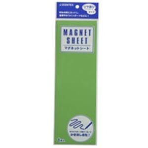 【送料無料】(業務用20セット) ジョインテックス マグネットシート 【ツヤ有り】 10枚入り ホワイトボード用マーカー可 緑 B188J-G-10