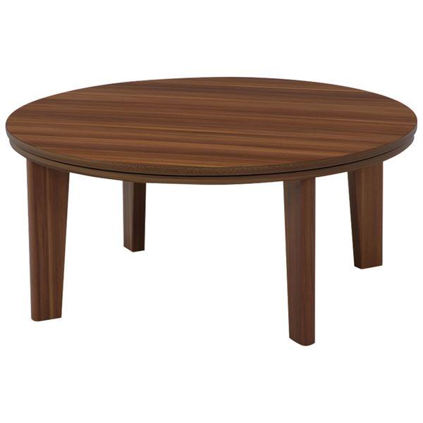 【送料無料】カジュアルこたつテーブル/ローテーブル 本体 【円形 直径80cm ブラウン】 リバーシブル天板 木目調 『アベル』【代引不可】
