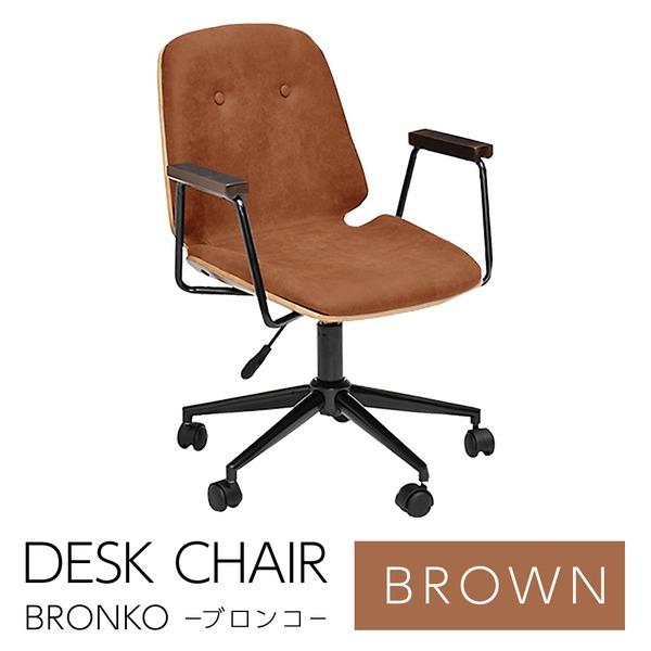 【送料無料】HOMEチェア/オフィスチェア 【ブラウン】 張地:ファブリック スチール脚 肘付き 『ブロンコ』【代引不可】