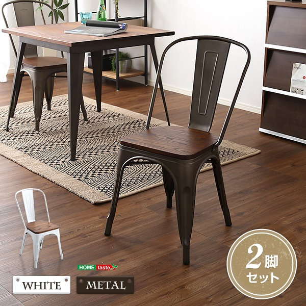 【送料無料】アンティーク調 ダイニングチェア/食卓椅子 【2脚組 メタル】 幅約44.5cm 木製 スチール スタッキング可【代引不可】