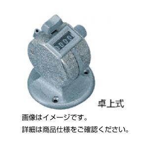 【送料無料】(まとめ)数取器 (卓上式)【×5セット】
