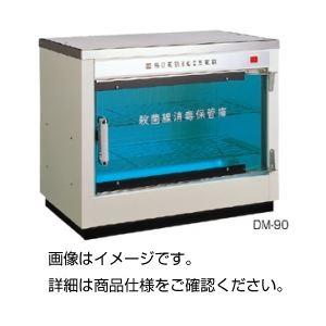 【送料無料】殺菌線消毒保管庫 DM-90