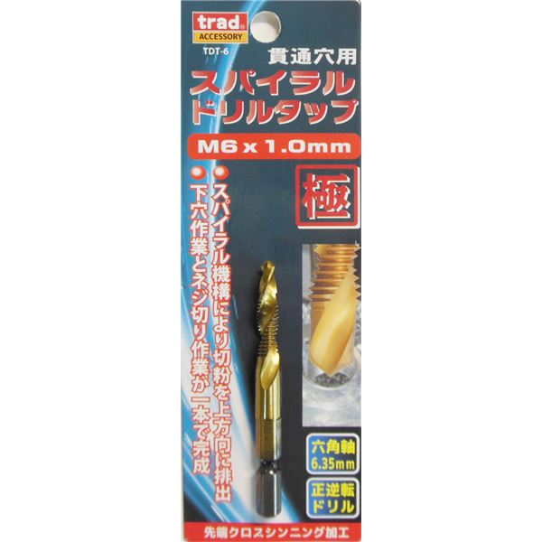(業務用10個セット) TRAD スパイラルドリルタップ/先端工具 【貫通穴用】 M6 ピッチ1.0mm クロスシンニング加工付き TDT-6