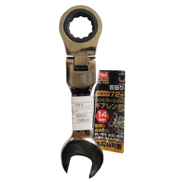 【送料無料】(業務用25個セット) TRAD 首振りギアコンビレンチショート 【14mm】 TRG-14SF