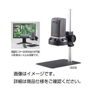 【送料無料】HDMI出力付ズームスコープ UM06