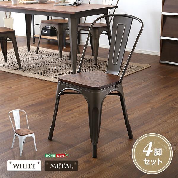 【送料無料】アンティーク調 ダイニングチェア/食卓椅子 【4脚組 メタル】 幅約44.5cm 木製 スチール スタッキング可【代引不可】