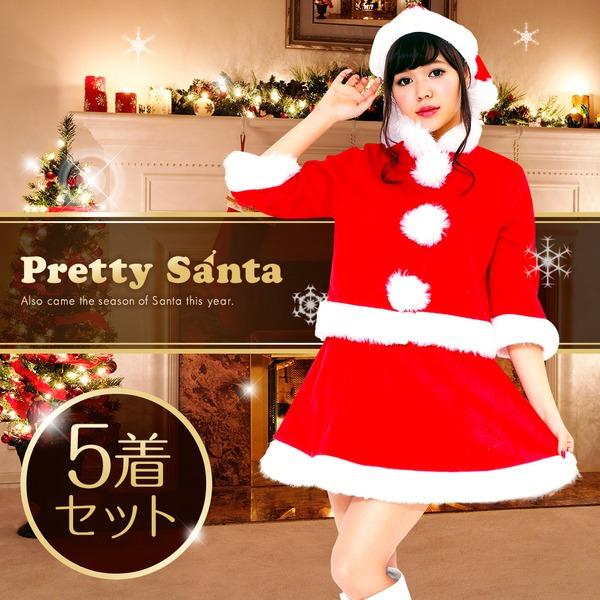 【送料無料】サンタ コスプレ レディース まとめ買い 【Peach×Peach プリティサンタクロース ジャケット&スカート (×5着セット) 】 クリスマスコスプレ サンタクロース衣装