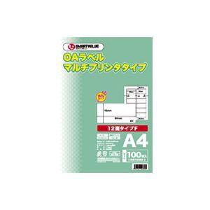 【送料無料】(業務用20セット) ジョインテックス OAマルチラベルF 12面100枚 A238J