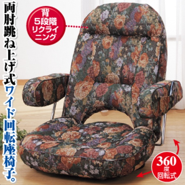 【送料無料】腰に優しい両肘跳ね上げ式座椅子(リクライニング座椅子) ポケット付き ワイドサイズ【代引不可】