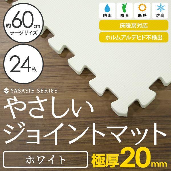 【送料無料】極厚ジョイントマット 2cm 4.5畳 大判 【やさしいジョイントマット 極厚 約4.5畳(24枚入)本体 ラージサイズ(60cm×60cm) ホワイト(白)】 床暖房対応 赤ちゃんマット