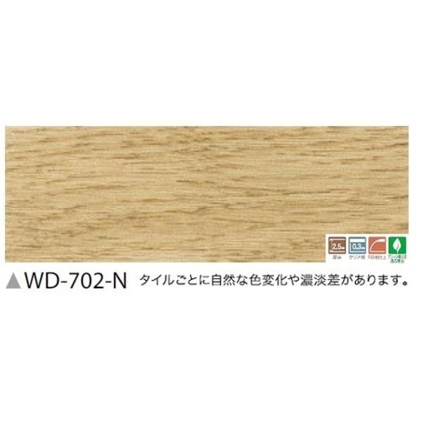 【送料無料】フローリング調 ウッドタイル サンゲツ スピンオーク 36枚セット WD-702-N