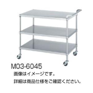 【送料無料】ステンレスワゴン(枠付3段)M30-9045
