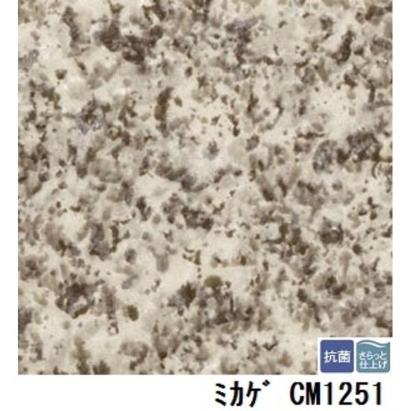 【送料無料】サンゲツ 店舗用クッションフロア ミカゲ 品番CM-1251 サイズ 182cm巾×7m