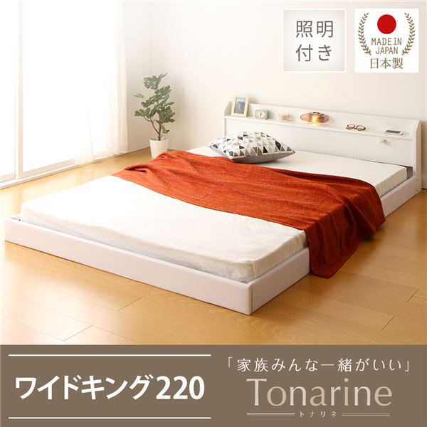 【送料無料】【組立設置費込】 宮付き コンセント付き 照明付き 日本製 フロアベッド 連結ベッド ワイドキングサイズ220cm(S+SD) (ポケットコイルマットレス付き) 『Tonarine』 トナリネ ホワイト 白 【代引不可】