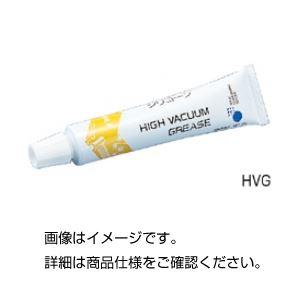 【送料無料】(まとめ)真空グリース HVG・50g【×10セット】